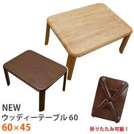 折りたたみテーブル 60×45cm 座卓 ちゃぶ台 送料無料 楽天 北欧 ナチュラル シンプル
