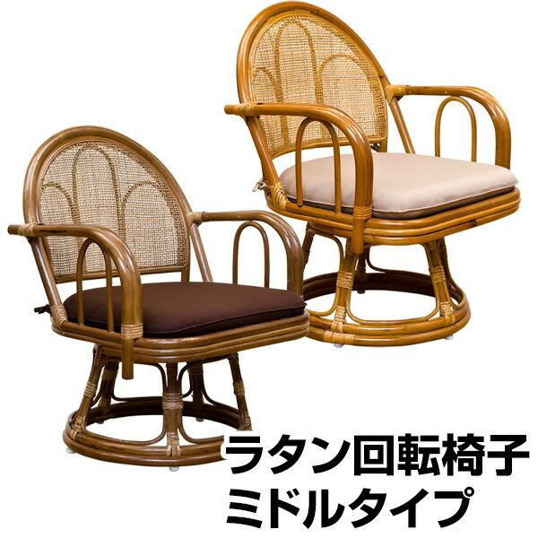 座椅子 籐 アジアン ラタン 回転座椅子 ミドルタイプ 送料無料 楽天 北欧 ナチュラル シンプル