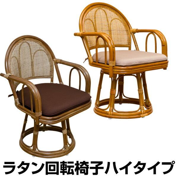 座椅子 籐 アジアン ラタン 回転座椅子 ハイタイプ 送料無料 楽天 北欧 ナチュラル シンプル