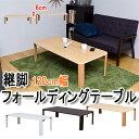 折りたたみ テーブル フォールディングテーブル ちゃぶ台 ナチュラル シンプル