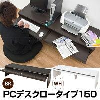 【送料無料】スライドテーブル付CCDパソコンデスクロータイプ150cm幅