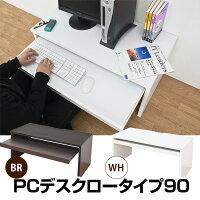 【送料無料】スライドテーブル付CCDパソコンデスクロータイプ