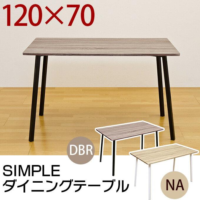 ダイニングテーブル 120 長方形 120×70cm 2〜4人用 木製 北欧テイストナチュラル シンプル 和風モダン 楽天 送料無料 【安心1年保証】【西濃便】