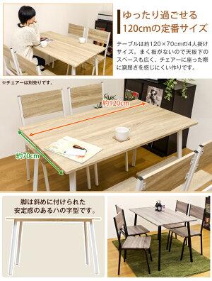 テーブルダイニングテーブル木製SIMPLEダイニングテーブル120cm長方形ツートン机デスクスチール送料無料楽天通販【RCP】ミッドセンチュリーモダン北欧ナチュラルシンプル【as】10P01Mar15