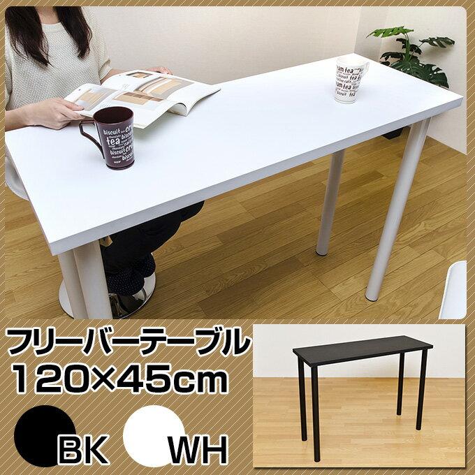カウンターテーブル 120 長方形120×45×高さ90 ダイニングテーブル 長方形 1〜2人用 木製 北欧 シンプル 和風モダン 楽天 送料無料 【安心1年保証】【西濃便】
