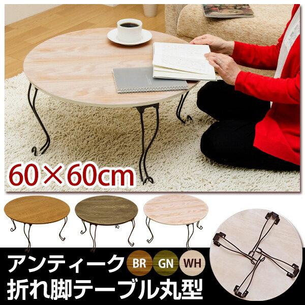 テーブル ローテーブル 木製 アンティーク折れ脚テーブル 丸型 折りたたみテーブル 折りたたみ 送料無料 楽天 北欧 ナチュラル シンプル