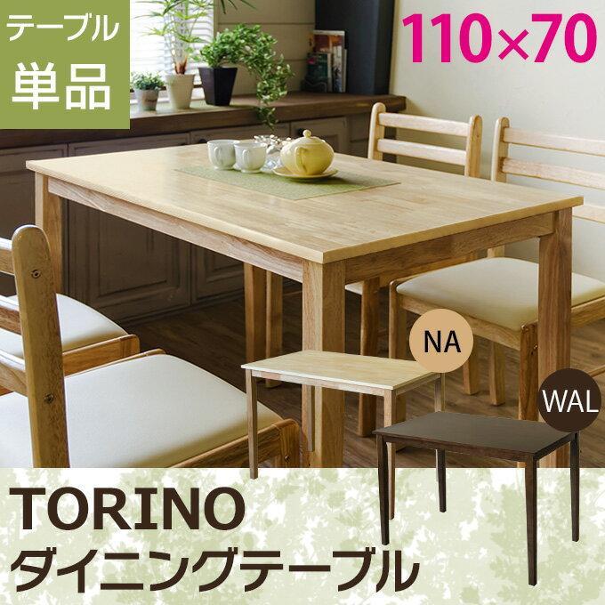 テーブル ダイニングテーブル TORINOダイニングテーブル 木製 110cm幅 天然木 北欧風 送料無料 楽天 ナチュラル シンプル 【ヤマト大型便】
