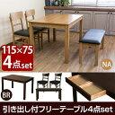 ダイニングテーブルセット ベンチ 4点セット 115幅 ( ダイニングテーブル ダイニングチェア2脚 ダイニングベンチ 座面PVC ) テイスト( ミッドセンチ...