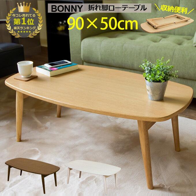 テーブル センターテーブル リビングテーブル BONNY折れ脚ローテーブル 幅90cm 折りたたみテーブル 木製 送料無料 楽天 北欧 ナチュラル シンプル パソコンデスク 作業用 机 ウォールナット