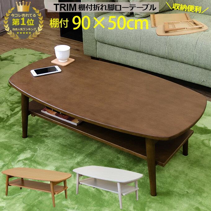 ローテーブル 折りたたみ テーブル 90cm 棚付 おしゃれ ひとり暮らし木製 オーバル 送料無料 楽天 北欧 ナチュラル