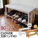 【送料無料】いす・チェアー 木製 チェア CLOVER玄関ペンチ幅80cm 座面高40cm 靴収納 玄関収納インテリア イス ベンチ…