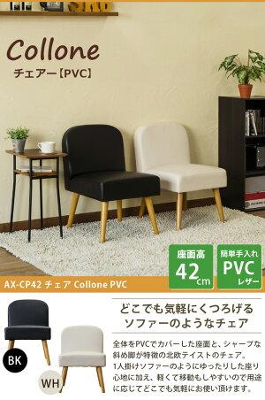 イスチェアーダイニングチェアー座面高42cmチェアCollonePVC1人掛けソファー1Pチェア椅子いすモダンシンプル送料無料楽天北欧ナチュラルシンプル