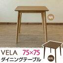 ダイニングテーブル 75 正方形 75×75cm 木製 VELAダイニングテーブル 北欧テイストナチュラル シンプル 和風モダン 楽天 送料無料 【安心1年保証】