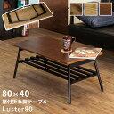 【送料無料】テーブル センターテーブル 折りたたみテーブル 棚付折れ脚テーブルLuster 幅80cm ローテーブル フォール…