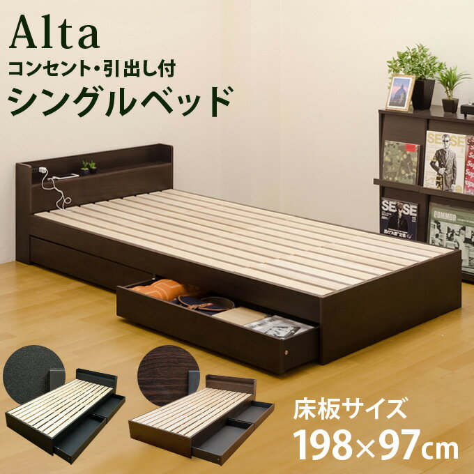 ベッド 収納 引き出し2杯 コンセント シングルベッド Alta コンセント・引出し付シングルベッド すのこベッド ロータイプベッド 木製 北欧 ブラック ダークブラウン シンプル