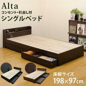 ベッド 収納 引き出し2杯 コンセント シングルベッド Alta コンセント・引出し付シングルベッド すのこベッド ロータイプベッド 木製 【1年無料保証付き】 【ヤマト大型便】