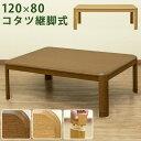 こたつ 家具調 長方形 120×80幅 継脚 座卓 コタツ テーブル メトロ 電気 送料無料 楽天 北欧 ナチュラル シンプル 【…