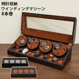 ワインディングマシーン 8本巻き 20本収納 腕時計収納 ウォッチケース 送料無料 楽天 時計収納ワインディングマシーン コレクション ウォッチワインダー 合成皮革 北欧 ブラック ブラウン シンプル