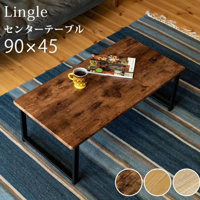 【送料無料】テーブル センターテーブル ローテーブル Lingle 90×45 角型 長方形 座卓 スチール アイアン 塩系 ブルックリンスタイル レトロ 北欧 1人暮らし 【インテリア テーブル 家具】【UTK-08】