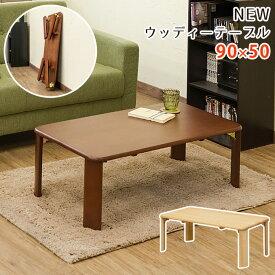 折りたたみテーブル 90×50cm 座卓 ちゃぶ台 送料無料 楽天 北欧 ナチュラル シンプル