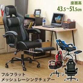 ゲーミングチェア 在宅勤務 在宅ワーク 椅子 オフィスチェア リクライニング メッシュ 無段階フルフラット 高機能 ハイバック チェアー おしゃれ パソコンチェア レーシングチェアー デスクチェアー オットマン クッション付 PUキャスタ