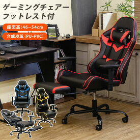 ゲーミングチェア リクライニングチェア 無段階リクライニング アームレスト(可動肘) 座面昇降 合成皮革 チェアー おしゃれ パソコンチェア オフィスチェア ハイバック フットレスト付 デスクチェアー 収納式オットマン クッション付 PUキャスター 椅子 送料無料