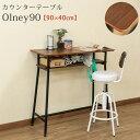 カウンターテーブル Olney90 長方形90×40×高さ87.5 ダイニングテーブル 長方形 1〜2人用 木製 北欧 シンプル 和風モ…