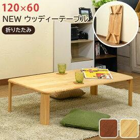折りたたみテーブル 120×60cm センターテーブル 折れ脚 長方形 角丸 センターテーブル 送料無料 楽天 北欧 ナチュラル シンプル