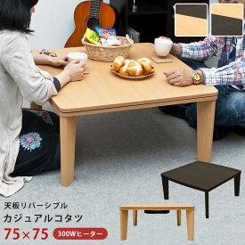 こたつ テーブル 正方形75 天板リバーシブル Rタイプ ナチュラルデザインのおしゃれこたつ 【1年無料保証付】【西濃】