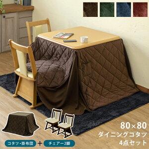 ダイニングこたつ 4点セット 2人掛け こたつ セット (こたつテーブル正方形 80cm 回転式チェア 2脚 こたつ掛け布団)椅子に合わせて使える ハイタイプ 天然木 合成皮革 PVC 節電 510W 薄型ヒー