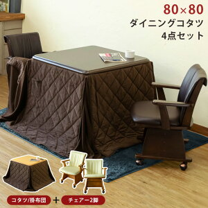 ダイニングこたつ 4点セット 2人掛け こたつ セット (こたつテーブル 正方形 80×80cm 回転式チェア キャスター付き 2脚 こたつ掛け布団)椅子に合わせて使える ハイタイプ 天然木 合成皮革 PV