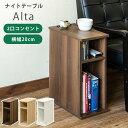 テーブル ナイトテーブル 幅20 2口コンセント付 木製 スリム Alta ナイトテーブル オープンタイプ 収納付 飾り台サイドテーブル 送料無料 楽天 北欧 ナチュラル シンプル