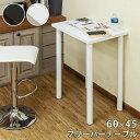 カウンターテーブル スリム幅 省スペース 60cm 長方形 60×45×高さ90 バーテーブル ハイテーブル ハイタイプ 長方形 …