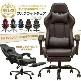 ゲーミングチェア 在宅勤務 在宅椅子 リクライニング オフィスチェア 無段階フルフラット おしゃれ パソコンチェア ハイバック フルフラット デスクチェアー オットマン クッション付 PUキャスタ 送料無料