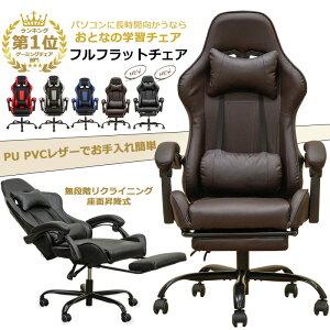 ゲーミングチェア 在宅勤務 在宅椅子 リクライニング オフィスチェア 無段階フルフラット おしゃれ パソコンチェア ハイバック フルフラット デスクチェアー オットマン クッション付 PUキ