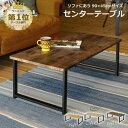 テーブル ローテーブル 90 おしゃれ センターテーブル 長方形 座卓 スチール 塩系 ブルックリンスタイル レトロ 北欧 …