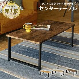 テーブル ローテーブル 90 おしゃれ センターテーブル 長方形 座卓 スチール 塩系 ブルックリンスタイル レトロ 北欧 1人暮らし