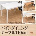 ダイニングテーブル 110 長方形 110×73cm 2〜3人用 ナチュラルパイン材 木製 テイスト(北欧 ナチュラル シンプル ミッドセンチュリー モダン 和...