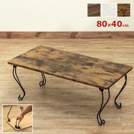 テーブル 折りたたみテーブル 80×40 一人暮らし ローテーブル おしゃれ アンティーク調 木目柄 Rustic折れ脚テーブル 角型 折りたたみテーブル 折りたたみ 送料無料 楽天 北欧 スタイリッシュ シンプル
