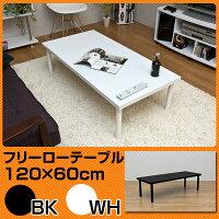 フリーローテーブル120×60cmノーマル幅(2色)送料無料e-家具10P15Mar11【smtb-TD】【saitama】【YDKG-td】
