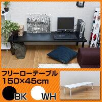 フリーローテーブル150×45cmスリム幅(2色)送料無料e-家具10P15Mar11【smtb-TD】【saitama】【YDKG-td】