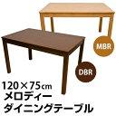 ダイニングテーブル 120 長方形 120×75cm 2〜4人用 木製 テイスト(北欧 ナチュラル シンプル ミッドセンチュリー モダン 和風モダン) 楽天 通...