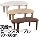 折りたたみテーブル 90×60幅 ビーンズ型 ローテーブル送料無料 楽天 北欧 ナチュラル シンプル