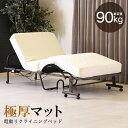 【送料無料】電動ベット ベッド リクライニングベッド 折りたたみベッド 介護 折りたたみ 折り畳み 電動リクライニン…