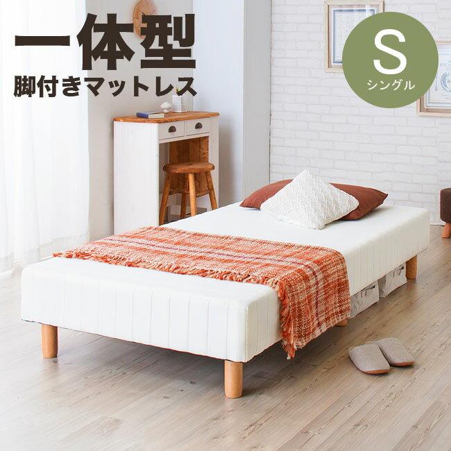 ベッド シングルベッド マットレス シングル 脚付きマットレスベッド 脚付きマットレス ボンネルコイル仕様 脚付マットレス 脚付ベッド 脚付マット 脚付きマット 新生活 ごろ寝マット ベット