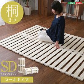 すのこベッド ロール式 桐仕様 セミダブル ベッド ロールタイプ 巻取り すのこベッド 桐 すのこ すのこマット ロールマット 木製 セミダブルサイズ 湿気 梅雨対策 梅雨対策グッズ 湿気対策