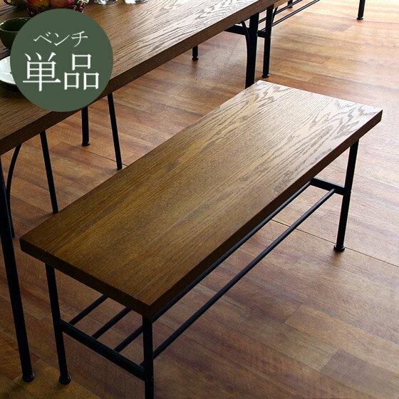ダイニングベンチ ベンチ 単品 椅子 チェアー レトロ イス ダイニングチェア チェア ダイニング 木製 北欧 シンプル 木製ベンチ ウッドベンチ 玄関 長椅子 腰掛け スツール ウッド×スチール アイアン 人気