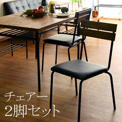ダイニングチェア2脚セット椅子チェアー椅子レトロイスダイニングチェア椅子チェアダイニングチェア椅子木製ダイニングチェア椅子北欧おしゃれ人気ダイニングシンプル