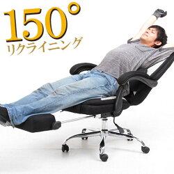 【送料無料】オフィスチェアオフィスチェアー社長椅子パソコンチェアーパソコンチェアメッシュチェアーメッシュプレジデントチェアプレジデントチェアー椅子イスいすリクライニングフットレスト付き【smtb-MS】【RCP】