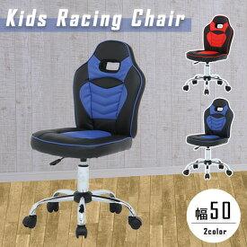 レーシングチェア 学習チェア キャスター付き 回転 子ども用 かっこいい 学習イス 学習椅子 回転チェア いす 子供椅子 学童 勉強用 勉強椅子 スポーティ 男の子 レーシング 赤 青